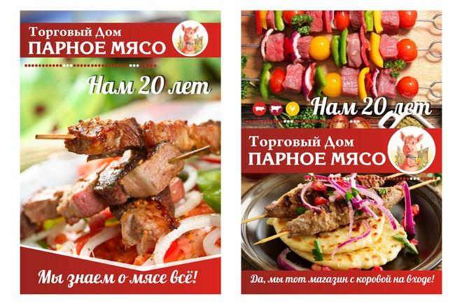 Дизайн плакаты, афиши, постер 51 - kwork.ru