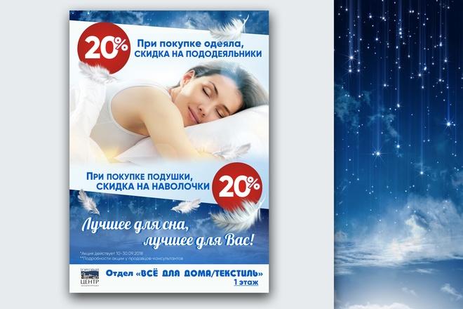 Дизайн плакаты, афиши, постер 47 - kwork.ru