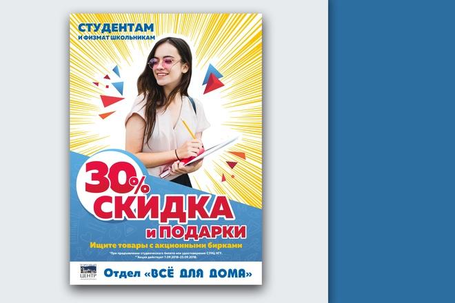Дизайн плакаты, афиши, постер 46 - kwork.ru