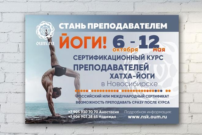 Дизайн плакаты, афиши, постер 45 - kwork.ru
