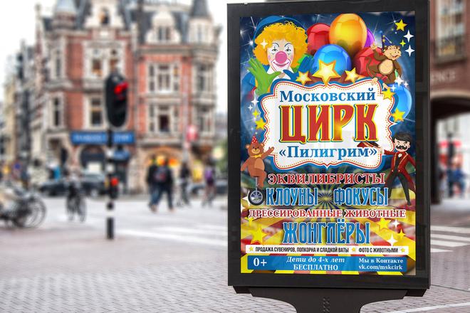 Дизайн плакаты, афиши, постер 44 - kwork.ru