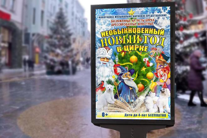Дизайн плакаты, афиши, постер 42 - kwork.ru