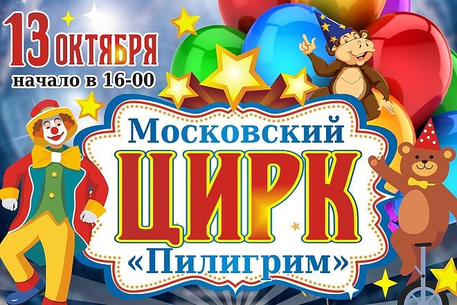 Дизайн плакаты, афиши, постер 40 - kwork.ru