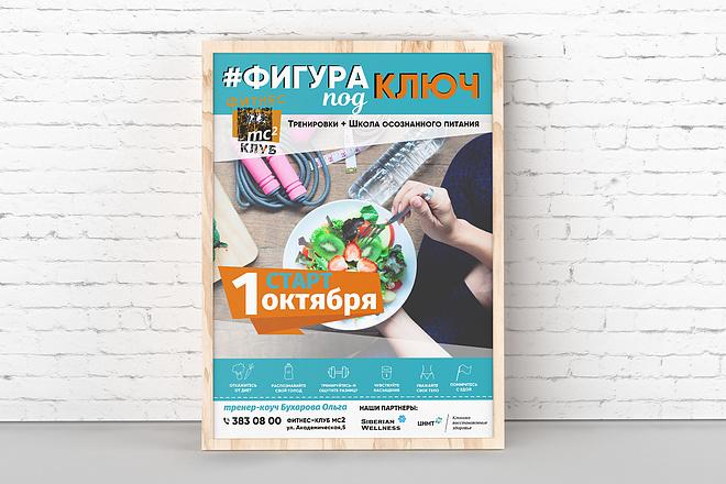 Дизайн плакаты, афиши, постер 38 - kwork.ru