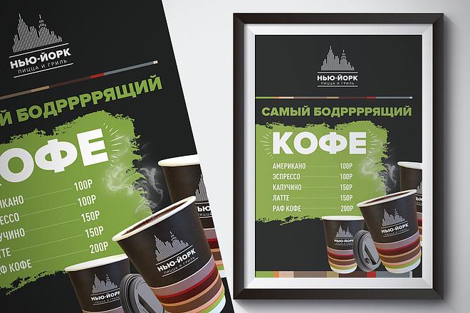 Дизайн плакаты, афиши, постер 35 - kwork.ru