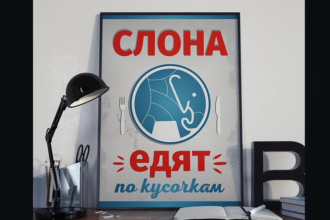 Дизайн плакаты, афиши, постер 33 - kwork.ru