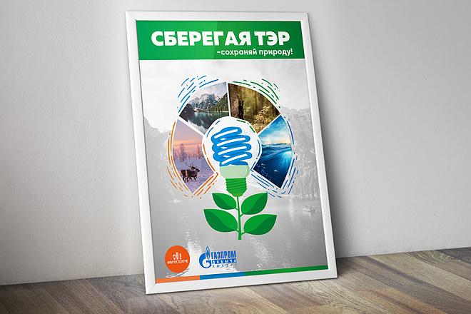 Дизайн плакаты, афиши, постер 31 - kwork.ru