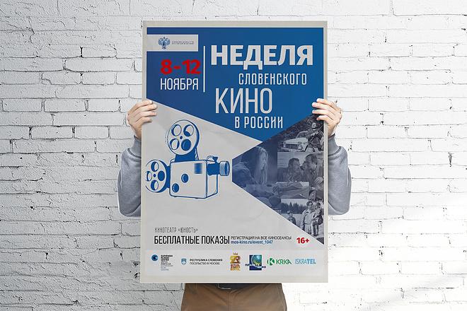 Дизайн плакаты, афиши, постер 30 - kwork.ru