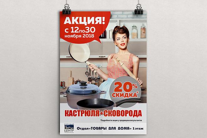 Дизайн плакаты, афиши, постер 28 - kwork.ru