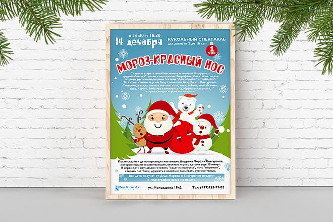 Дизайн плакаты, афиши, постер 26 - kwork.ru