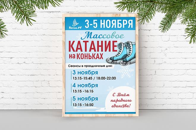 Дизайн плакаты, афиши, постер 25 - kwork.ru