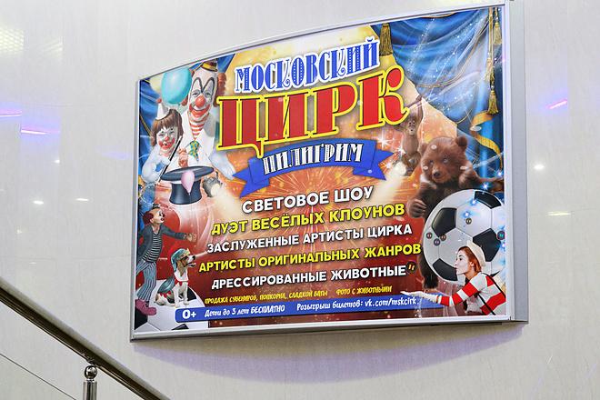 Дизайн плакаты, афиши, постер 24 - kwork.ru