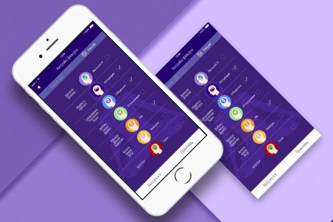Дизайн Вашего приложения. iOS и Android 15 - kwork.ru