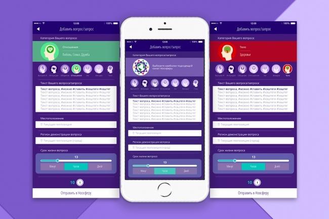 Дизайн Вашего приложения. iOS и Android 14 - kwork.ru