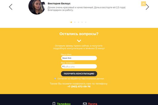 Landing Page с 0 + дизайн 74 - kwork.ru