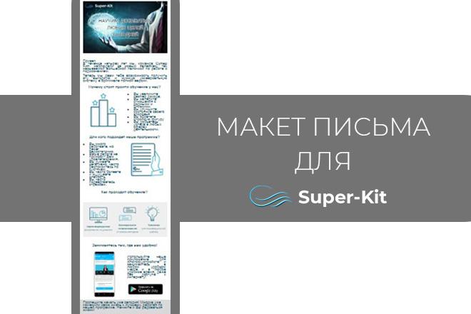 Создам html письмо для e-mail рассылки -адаптация + дизайн 5 - kwork.ru