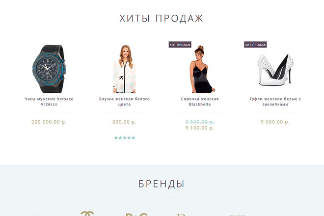 Разверну интернет-магазин на OpenCart OcStore+ установлю к нему шаблон 33 - kwork.ru