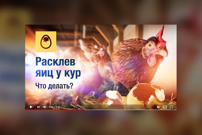 Грамотная обложка превью видеоролика, картинка для видео YouTube Ютуб 6 - kwork.ru