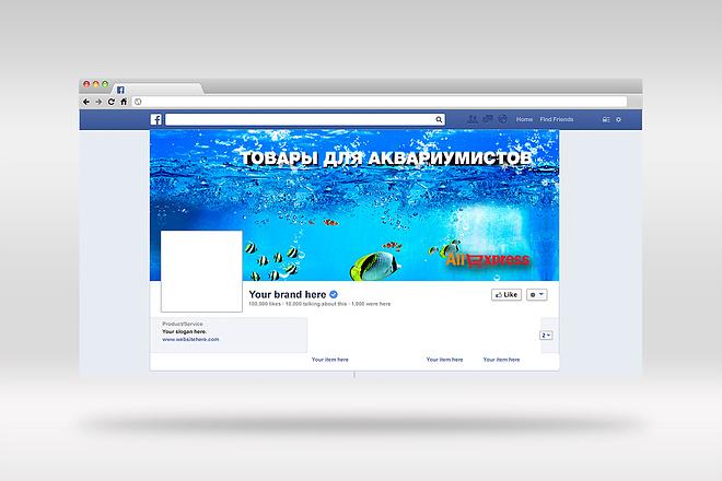 Создам стильную обложку для facebook 18 - kwork.ru