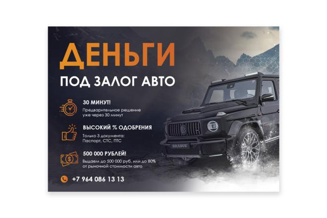 2 красивых баннера для сайта или соц. сетей 8 - kwork.ru
