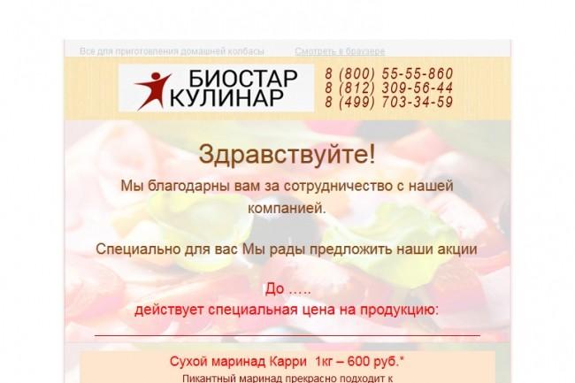 Веб-дизайн элемента сайта 2 - kwork.ru