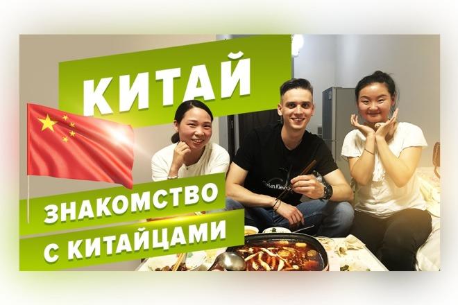 Сделаю превью для видеролика на YouTube 80 - kwork.ru