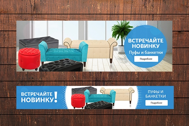 Изготовлю 4 интернет-баннера, статика.jpg Без мертвых зон 43 - kwork.ru