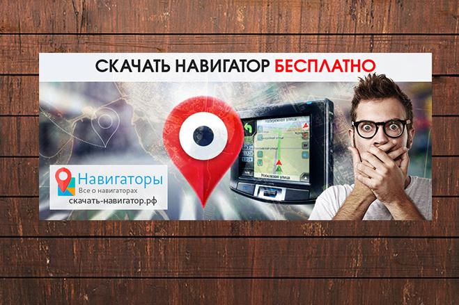 Изготовлю 4 интернет-баннера, статика.jpg Без мертвых зон 47 - kwork.ru