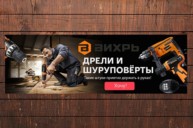 Изготовлю 4 интернет-баннера, статика.jpg Без мертвых зон 48 - kwork.ru