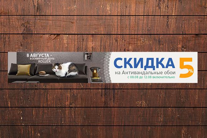 Изготовлю 4 интернет-баннера, статика.jpg Без мертвых зон 49 - kwork.ru