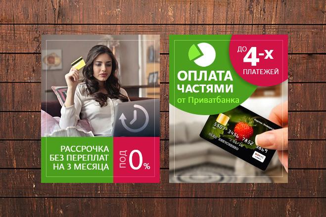 Изготовлю 4 интернет-баннера, статика.jpg Без мертвых зон 51 - kwork.ru