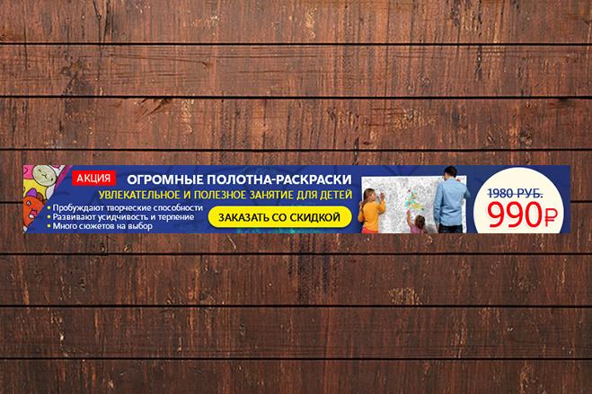 Изготовлю 4 интернет-баннера, статика.jpg Без мертвых зон 53 - kwork.ru