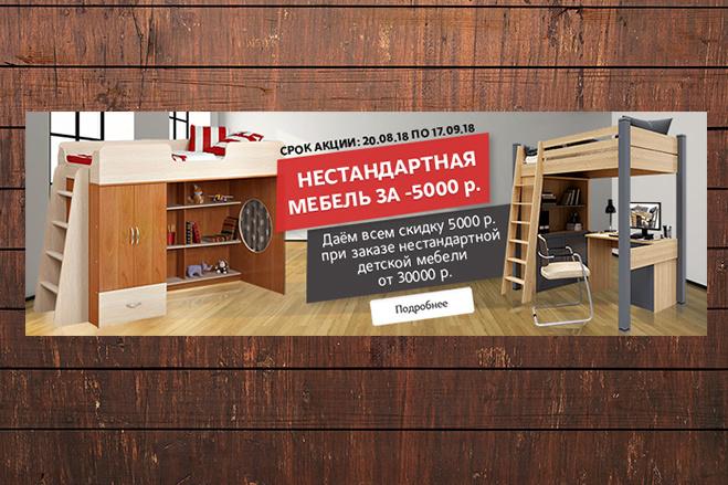 Изготовлю 4 интернет-баннера, статика.jpg Без мертвых зон 41 - kwork.ru