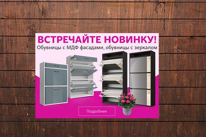 Изготовлю 4 интернет-баннера, статика.jpg Без мертвых зон 39 - kwork.ru