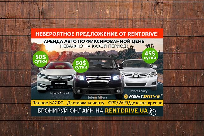 Изготовлю 4 интернет-баннера, статика.jpg Без мертвых зон 37 - kwork.ru