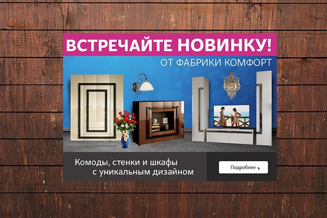 Изготовлю 4 интернет-баннера, статика.jpg Без мертвых зон 36 - kwork.ru