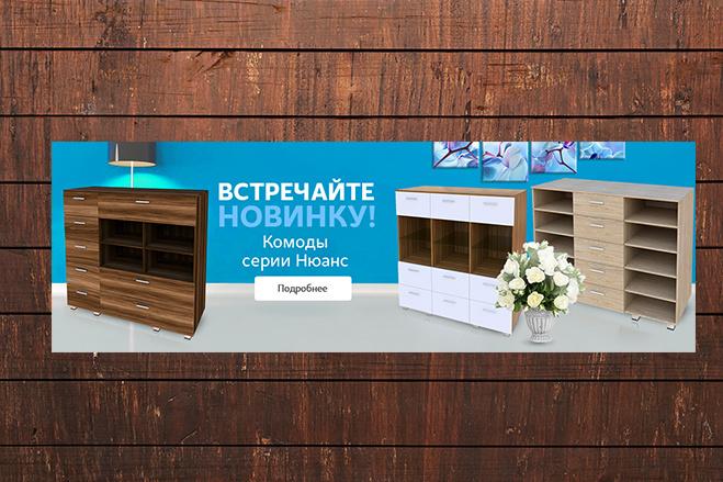 Изготовлю 4 интернет-баннера, статика.jpg Без мертвых зон 33 - kwork.ru