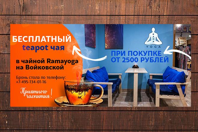 Изготовлю 4 интернет-баннера, статика.jpg Без мертвых зон 27 - kwork.ru
