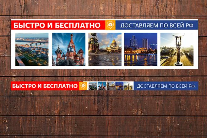 Изготовлю 4 интернет-баннера, статика.jpg Без мертвых зон 26 - kwork.ru