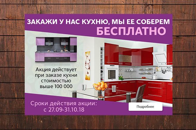Изготовлю 4 интернет-баннера, статика.jpg Без мертвых зон 25 - kwork.ru