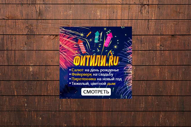 Изготовлю 4 интернет-баннера, статика.jpg Без мертвых зон 30 - kwork.ru