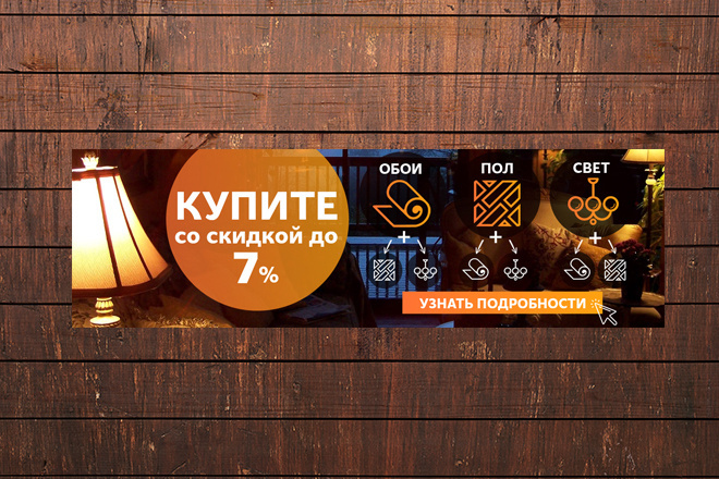 Изготовлю 4 интернет-баннера, статика.jpg Без мертвых зон 40 - kwork.ru
