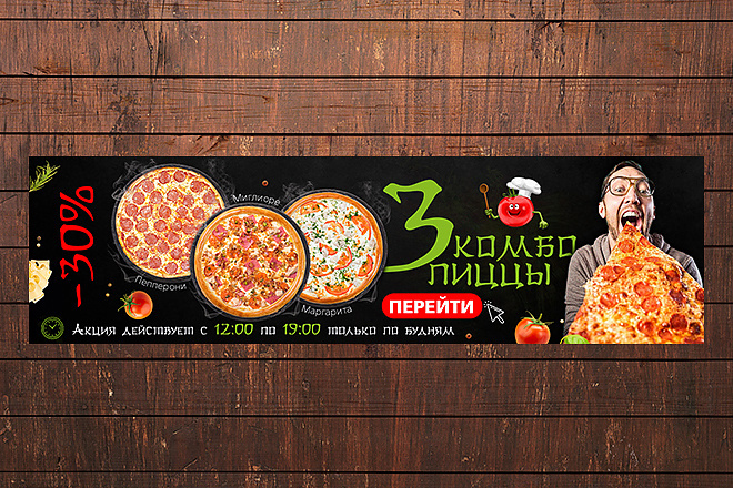 Изготовлю 4 интернет-баннера, статика.jpg Без мертвых зон 20 - kwork.ru