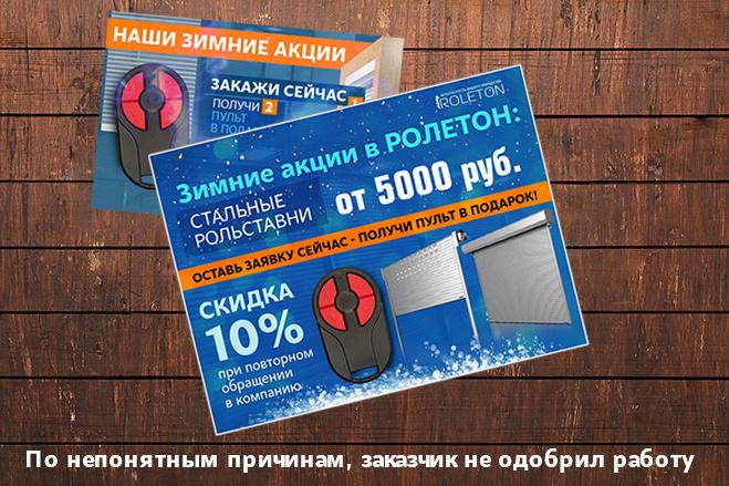 Изготовлю 4 интернет-баннера, статика.jpg Без мертвых зон 15 - kwork.ru