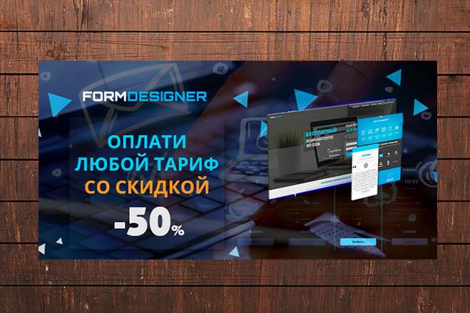 Изготовлю 4 интернет-баннера, статика.jpg Без мертвых зон 16 - kwork.ru