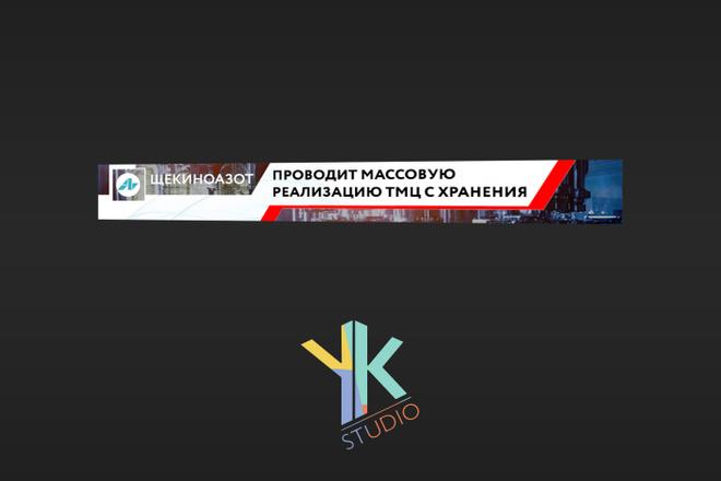 Продающие баннеры для вашего товара, услуги 6 - kwork.ru