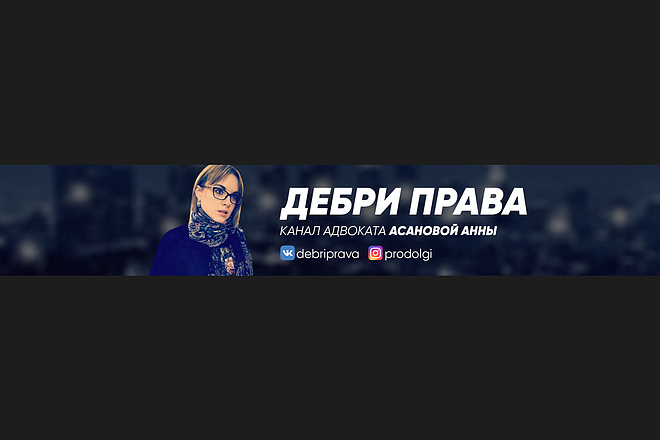 Оформление youtube канала 76 - kwork.ru