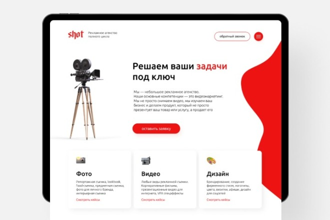 Уникальный дизайн Landing Page от профессионала 3 - kwork.ru