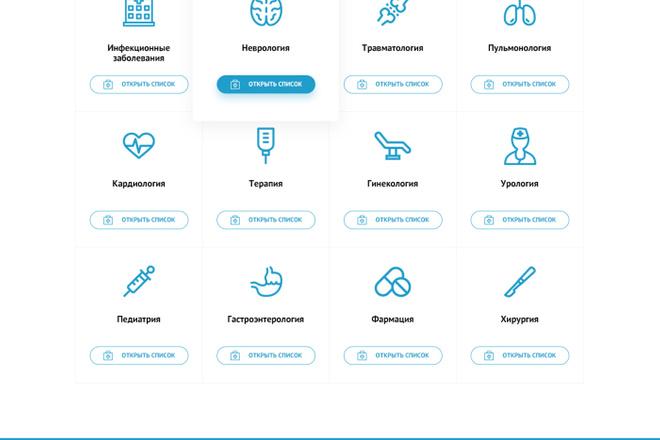 Дизайн для страницы сайта 1 - kwork.ru