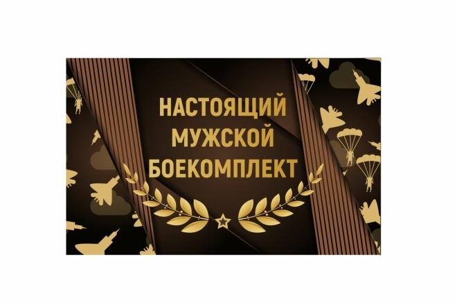Сделаю дизайн этикетки 38 - kwork.ru